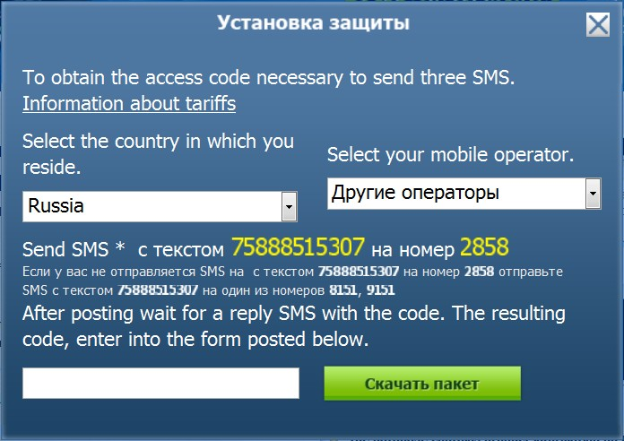Google Translate of Rogueware SMS Prompt